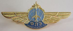 Russian Button Badge - University of Civil Aviation - Flight Development - SOLD